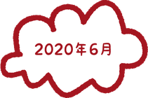 2020年6月