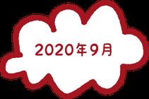 2020年9月