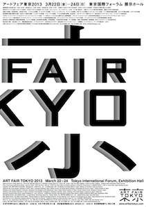 アートフェア東京 2013