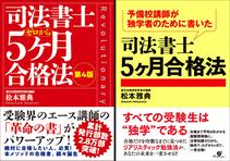 業界最短・5ヶ月で司法書士試験に合格した松本雅典講師。SNSや書籍など様々な媒体で情報発信中です。