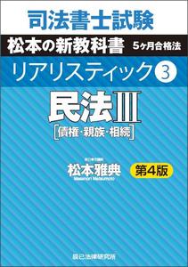 司法書士試験 リアリスティック 民法Ⅲ(債権法改正・相続法改正完全対応版)