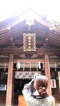 愛宕神社 ハートの穴