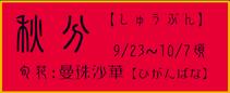 秋分【しゅうぶん】:紫甘藷