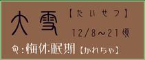 大雪【たいせつ】:梅休眠期