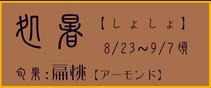 処暑【しょしょ】:扁桃【アーモンド】