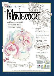 出演:Montevoce、鈴木崇洋、廣田雅史、小林奏太、鎌田茉帆