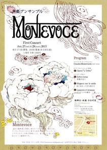 出演:Montevoce、廣田雅史、小林奏太ほか