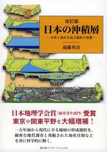 改訂版日本の沖積層