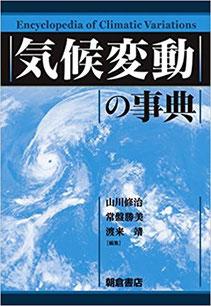 気候変動の事典