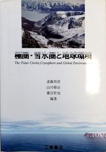 極圏・雪氷圏と地球環境