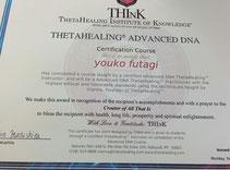 シータヒーリングDNA応用受講証