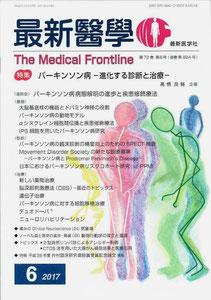 パーキンソン病 ー進化する診断と治療ー