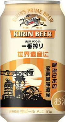 八幡製鉄所世界遺産記念鉄缶ビール
