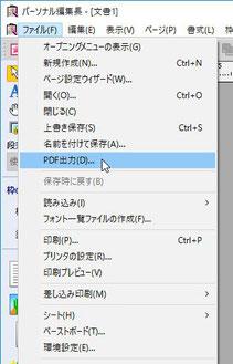 何らかの不具合で「PDF出力」の表示が消えることがある
