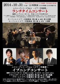 エ.クローグシリーズVol.3~ピアノ四重奏~ランチタイムコンサート、Vol.4イブニングコンサート