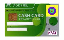 ☆ 郵通・VISA  カード   イメージ     ☆