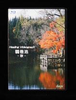 Healing Videograph 鶴巻池-秋-