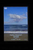 Healing Videograph 庄内浜