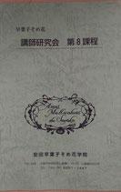 B-018 Учебная тетрадь №8 / 講師研究会 第8課程 / Research note #8