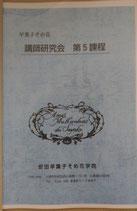 B-015 Учебная тетрадь №5 /  講師研究会 第5課程 / Research note #5