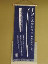 【手拭い】会津の名刀たち
