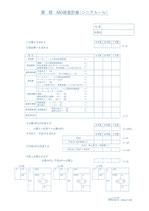 (製-経-S) MG経営計画表(シニア)