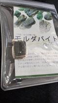モルダバイト原石タイプ