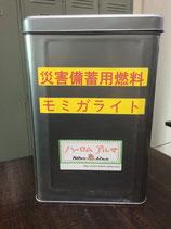 災害備蓄用モミガライト缶(BASIC ベーシック)
