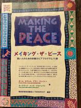 メイキング・ザ・ピース 若い人のための非暴力ピアプログラム15章