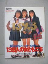 写真集 139人の女ともだち Vol.3 Bppin School特別編集 英知出版