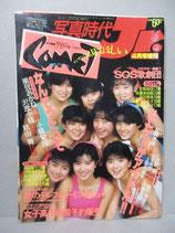 B級) 写真時代 Jr.  ジュニア 1986年4月号増刊