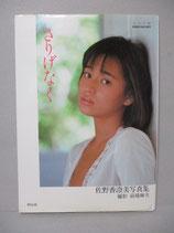 B級) 佐野香澄美 写真集 さりげなく