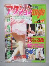 月刊 アクションangle 1983年4月号 チアガール ブルマ セクシーアクション系