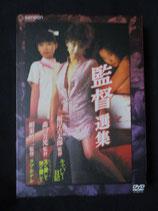 日活名作ロマンシリーズDVD-BOX 監督選集 出演:竹井みどり 寺島まゆみ 渡辺良子 速水典子