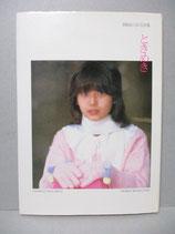 岡田めぐみ 写真集 ときめき