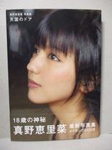 真野恵里菜 写真集 「天国のドア」 DVDあり