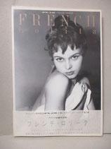 フランス 女優 写真集 フレンチ・ロリータ