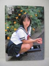 倉石香織 2nd. 写真集 卒業