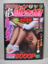 アクション覗き術 1985年9月 Vol.10