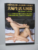 山本欣次郎博士監修 夫婦性活大図鑑                        夫婦生活の楽しみを倍増する性愛書