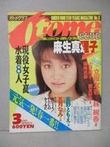 Otome CLUB オトメクラブ 1987年3月