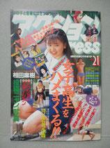 アクションPRESS 1992年6月