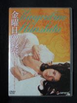 にっかつロマンポルノ 金曜日の寝室 出演:加山麗子 野平ゆき