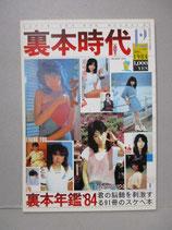 B級) 裏本時代 1984.12 ギャルハンター増刊
