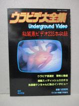 ウラビデ大全集 秘蔵ビデオ235本収録