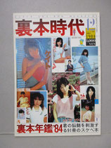 裏本時代 1984.12 ギャルハンター増刊