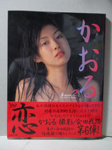 かおる 2 写真集 '99恋 会田我路