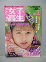 B級)アクション女子高生年鑑 1991年7月 スーパー写真塾増刊