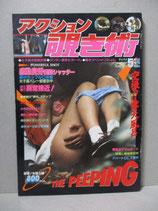 アクション覗き術 1985年5月 Vol.9