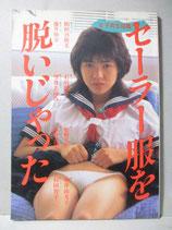 B級)セーラー服を脱いじゃった 女子高生図鑑 昭和61年3月